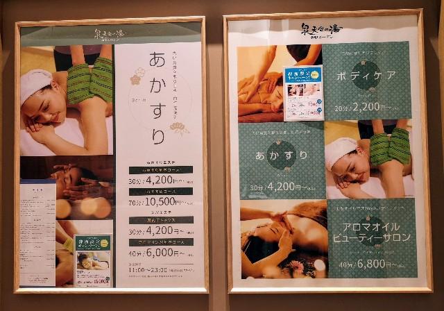 東京都・有明ガーデン「泉天空の湯」あかすり、ボディケア看板