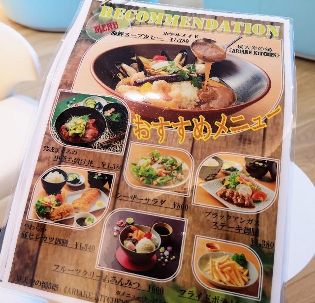東京都・有明ガーデン「泉天空の湯」有明キッチンのメニュー