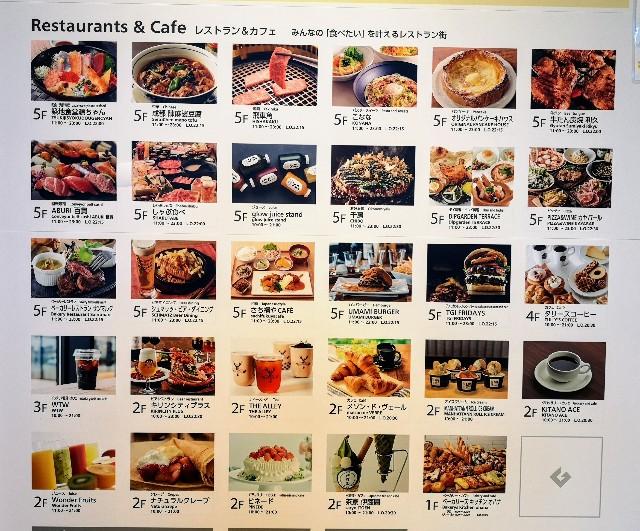 東京都・有明ガーデンのレストラン一覧看板