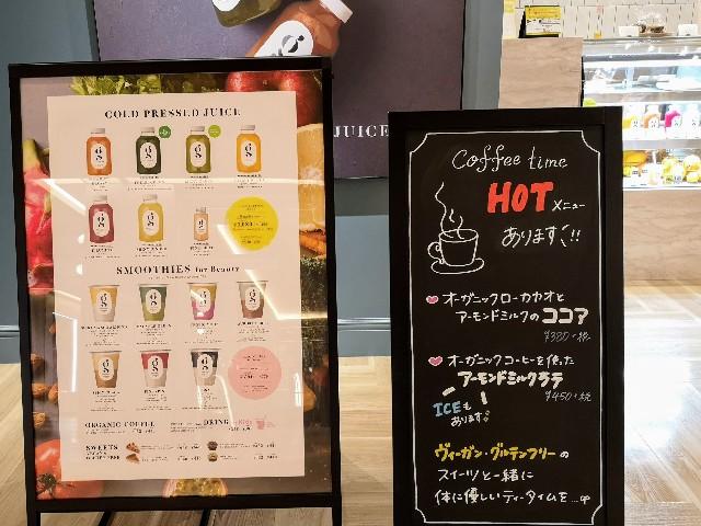 東京都・有明ガーデン「glow juice stand」看板