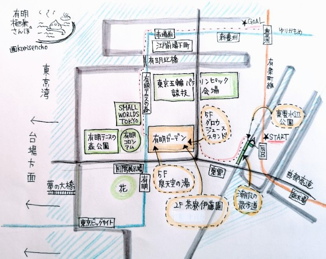 東京都有明さんぽ地図イラスト