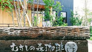 東京都・三鷹市「むさしの森珈琲 三鷹牟礼店」外観看板