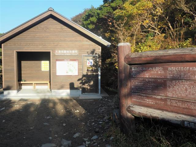 大浪池避難小屋