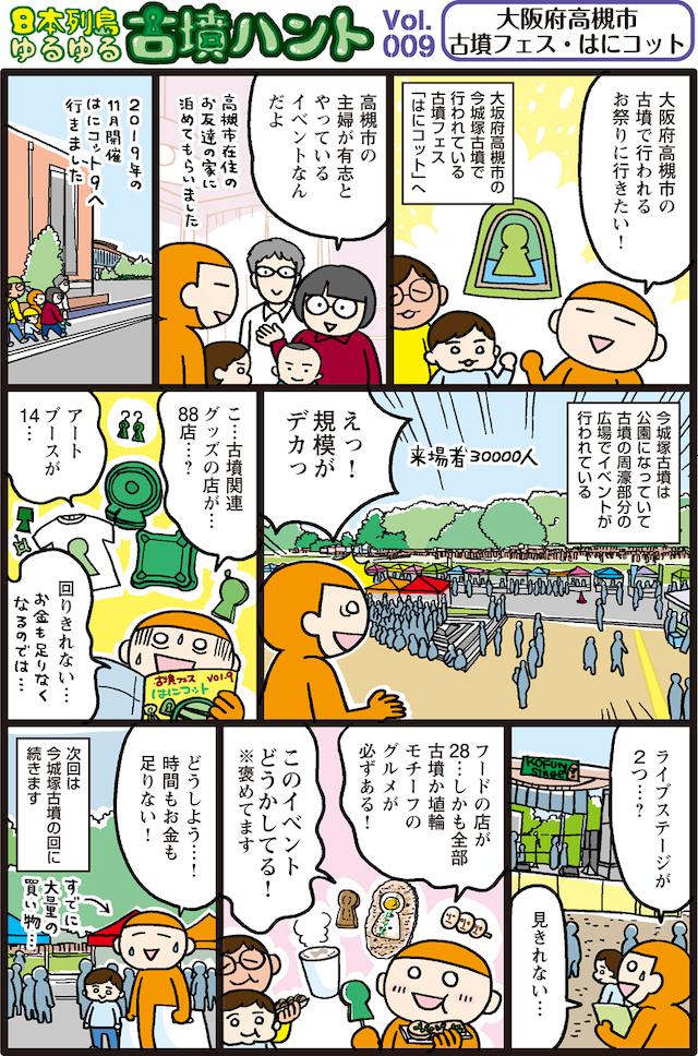 日本列島ゆるゆる古墳ハント9はにコット