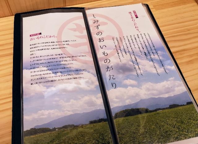 東京都・築地「高級芋菓子店 しみず」メニュー表より