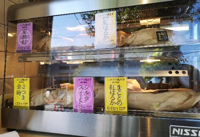 東京都・築地「高級芋菓子店 しみず 築地本店」焼き芋