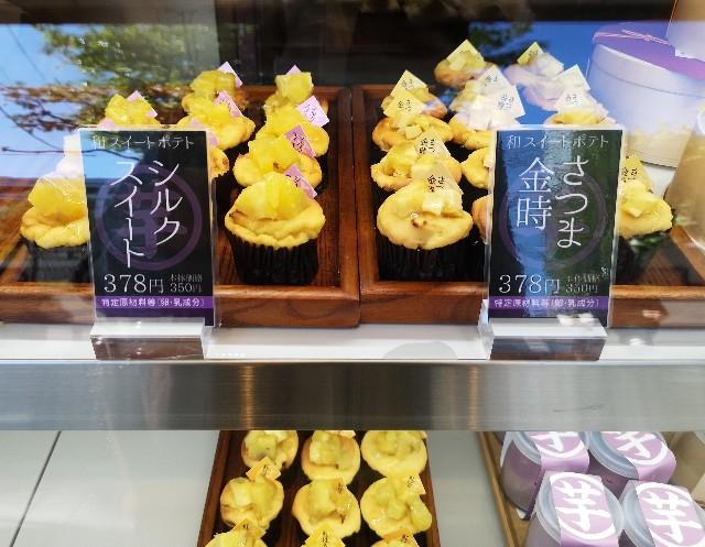 東京都・築地「高級芋菓子店 しみず 築地本店」和スイートポテト