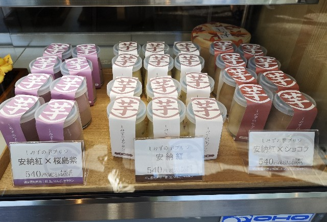 東京都・築地「高級芋菓子店 しみず 築地本店」しみずの芋プリン