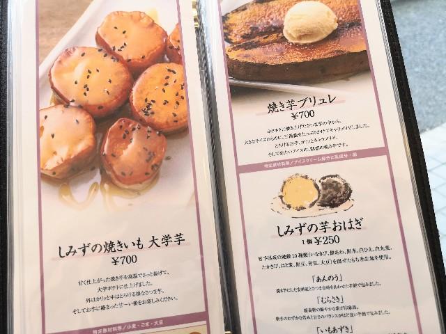 東京都・築地「高級芋菓子店 しみず 築地本店」メニュー