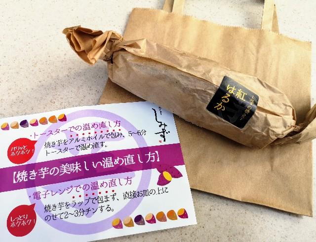 東京都・築地「高級芋菓子店 しみず 築地本店」持ち帰り焼き芋