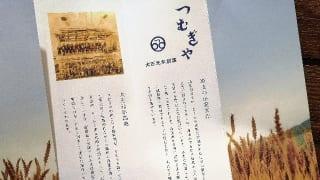 埼玉県・エキュート大宮「つむぎや」パンフレット