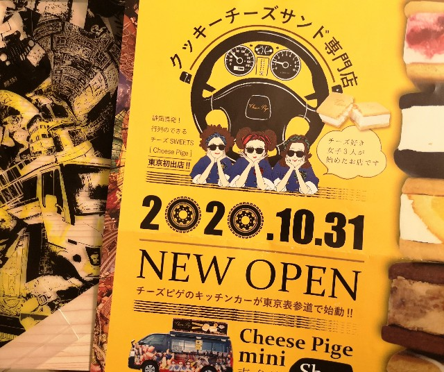 東京・表参道「CheesePige mini表参道SHOP」チラシ