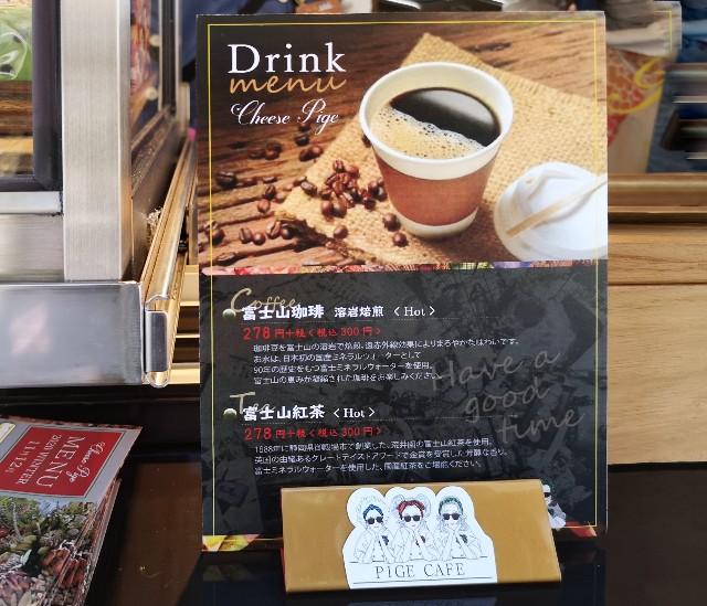 東京・表参道「CheesePige mini表参道SHOP」珈琲と紅茶のポップ