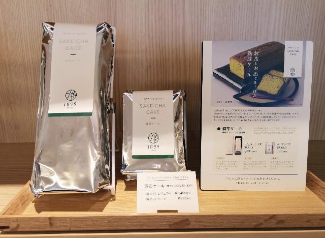 東京・新橋「CHAYA 1899 TOKYO」酒茶ケーキギフト用