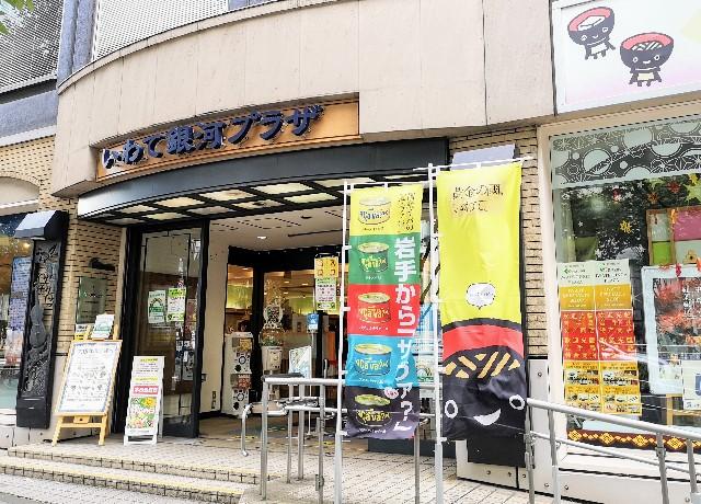 東京・東銀座「いわて銀河プラザ」外観