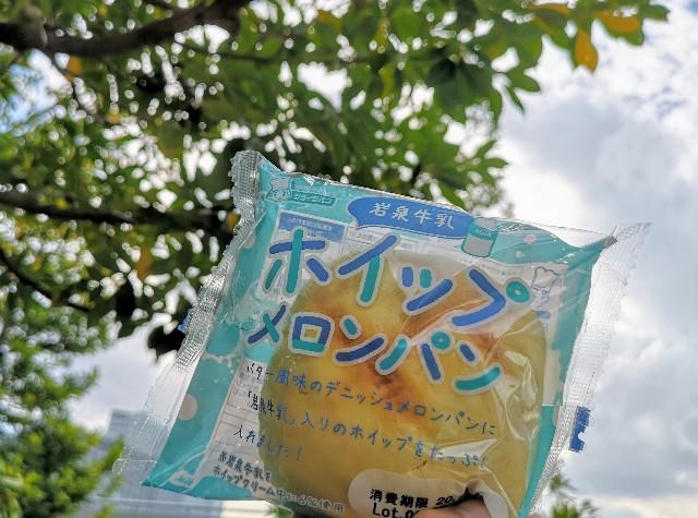 東京・東銀座「いわて銀河プラザ」で購入「岩泉牛乳ホイップメロンパン」