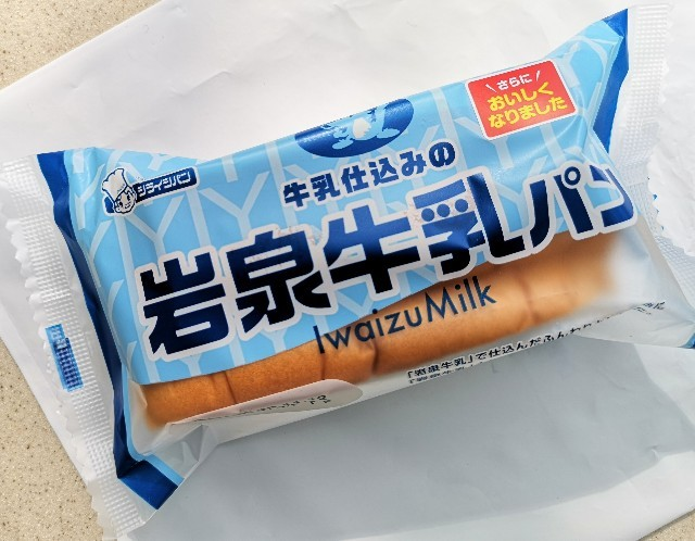 東京・東銀座「いわて銀河プラザ」で購入「岩泉牛乳パン」
