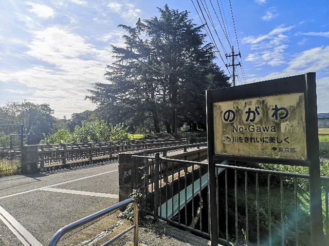 東京都・東京さんぽ「武蔵境〜武蔵小金井の高架下」・都立野川公園の前