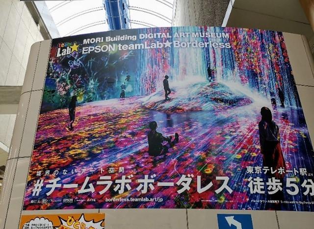 東京都お台場・「エプソンチームラボボーダーレス」看板