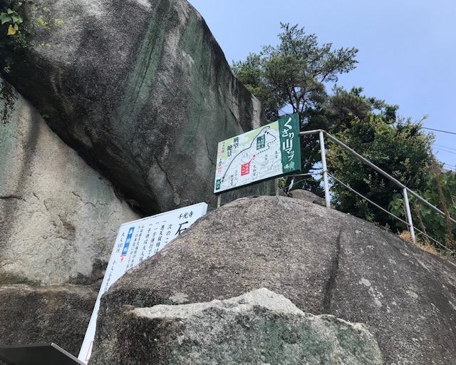 広島県尾道市千光寺