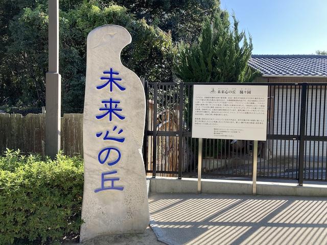 広島県尾道市未来心の丘