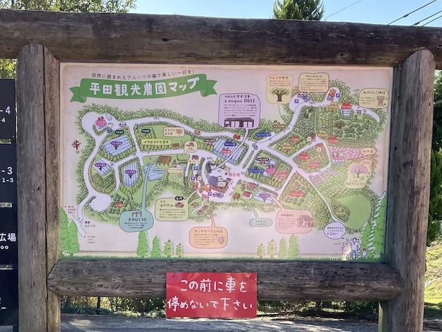 広島県三次市・平田観光農園