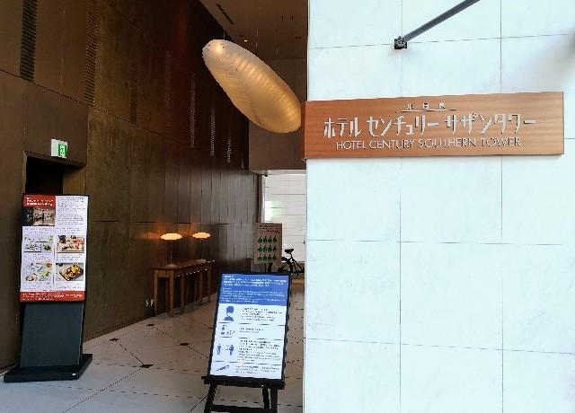東京・小田急ホテルセンチュリータワー外観