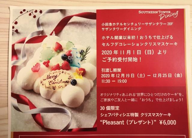 東京・小田急ホテルセンチュリータワー内サザンタワーダイニングのクリスマスケーキ「Pleasant(プレザント)」チラシ