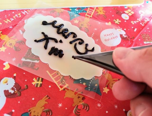 東京・小田急ホテルセンチュリータワー内サザンタワーダイニングのクリスマスケーキ「Pleasant(プレザント)」メッセージプレート