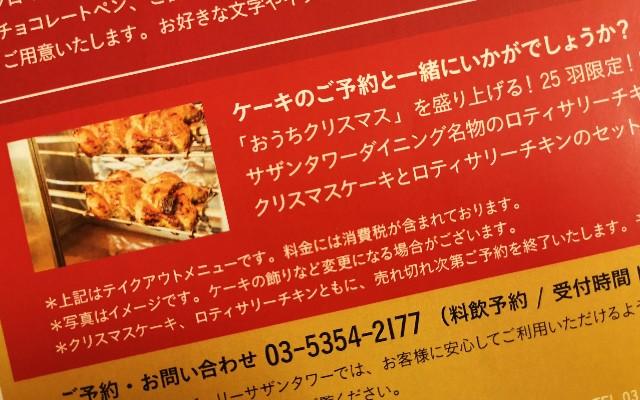 東京・小田急ホテルセンチュリータワー「サザンタワー名物ロティサリーチキン」