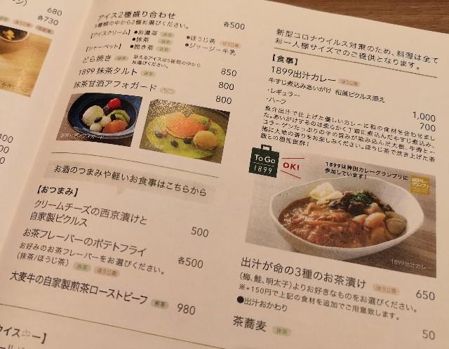 東京・御茶ノ水「RESTAURANT 1899 OCHANOMIZU」メニュー