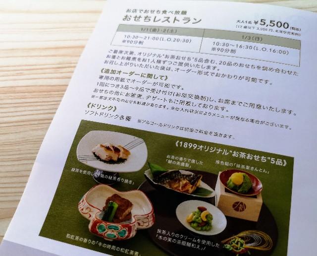 東京・御茶ノ水「RESTAURANT 1899 OCHANOMIZU」お茶おせちを含む「おせち食べ放題」のプランメニュー
