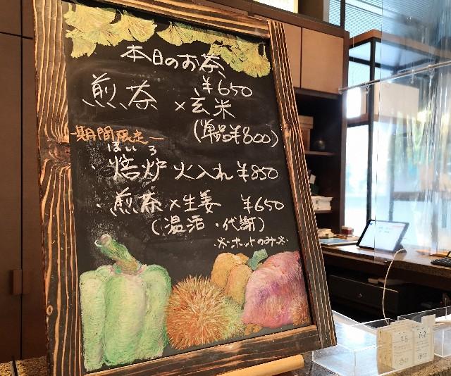 東京・御茶ノ水「RESTAURANT 1899 OCHANOMIZU」の「本日のお茶」ポップ