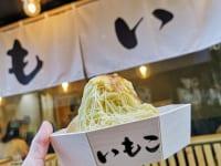 東京・自由が丘「いもこ」テイクアウト限定食べ歩きモンブランジェラートと店外