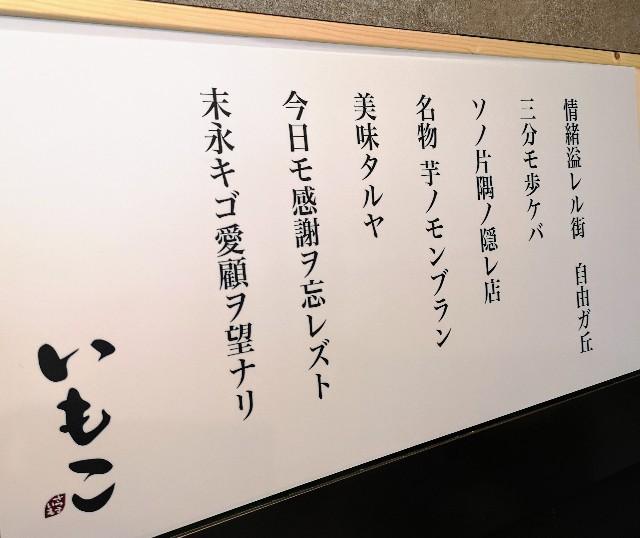 東京・自由が丘「いもこ」店内の看板