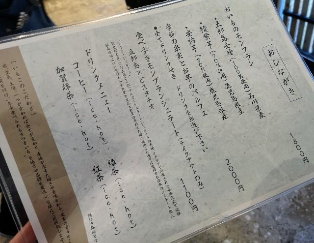 東京・自由が丘「いもこ」メニュー
