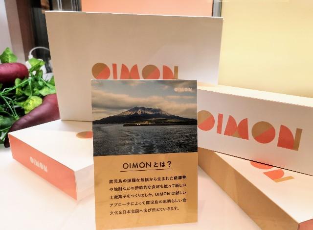 鹿児島・お土産「OIMON」ポップ