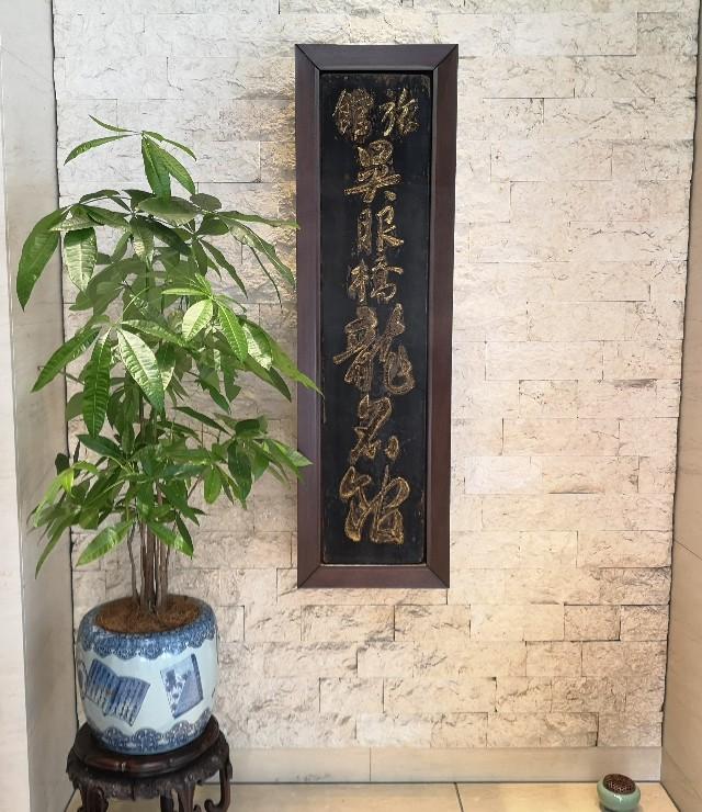 東京・「ホテル龍名館東京」1階の看板