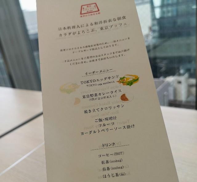 東京・「ホテル龍名館東京」花ごよみ東京(朝食・東京ブッフェ)テーブルオーダーメニュー
