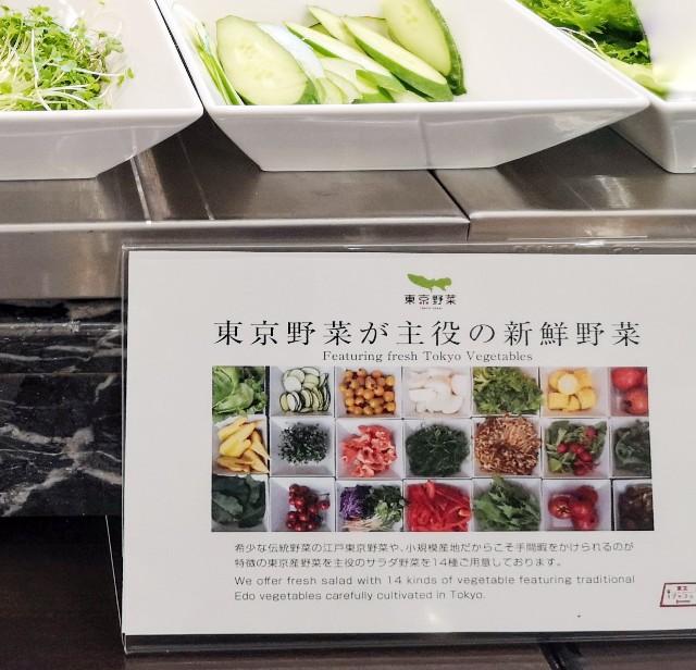 東京・「ホテル龍名館東京」花ごよみ東京(朝食・東京ブッフェ)東京野菜のサラダバー