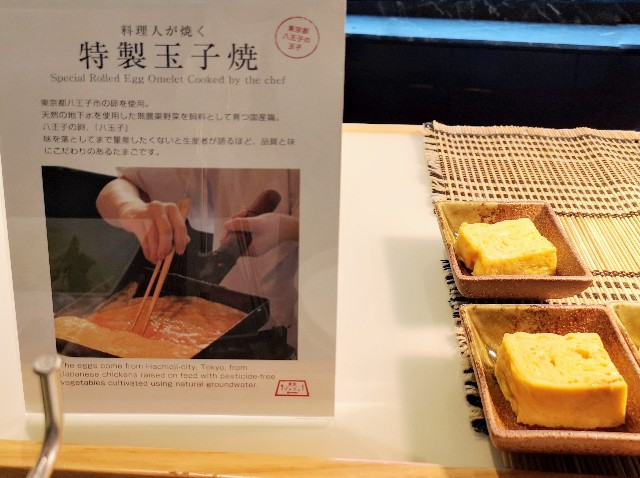 東京・「ホテル龍名館東京」花ごよみ東京(朝食・東京ブッフェ)特製玉子焼