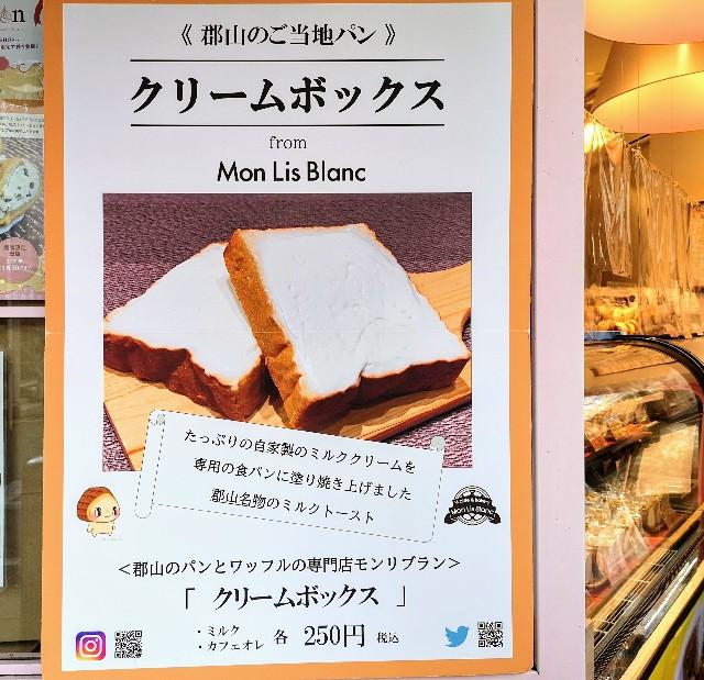 福島・モンリブランの「クリームボックス」ポップ