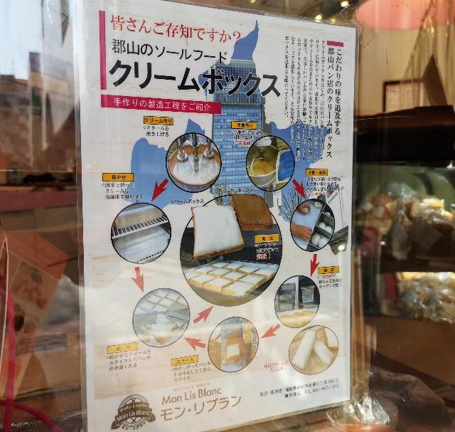 福島・モンリブランのポップ「クリームボックスができるまで」