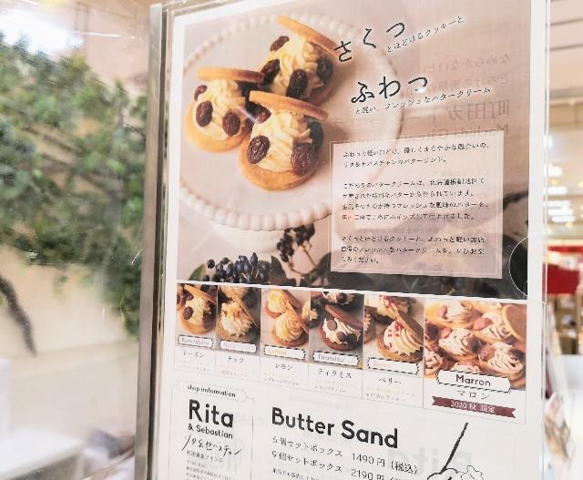 東京・町田東急ツインズEAST「リタ&セバスチャン」チーズバタークリームサンドメニューポップ