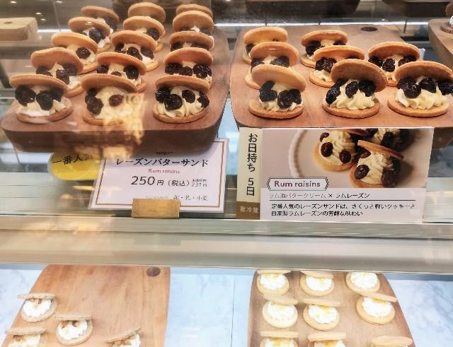東京・町田東急ツインズEAST「リタ&セバスチャン」チーズバタークリームサンド(レーズン)