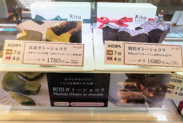 東京・町田東急ツインズEAST「リタ&セバスチャン」ガトーショコラ