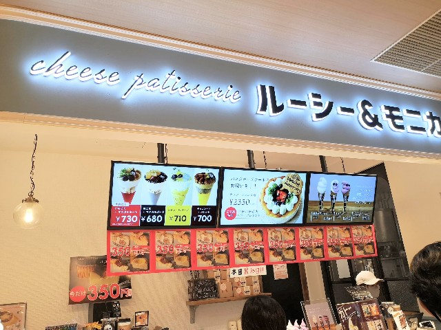 東京・町田マルイ・チーズケーキ専門店「ルーシー&モニカ」外観