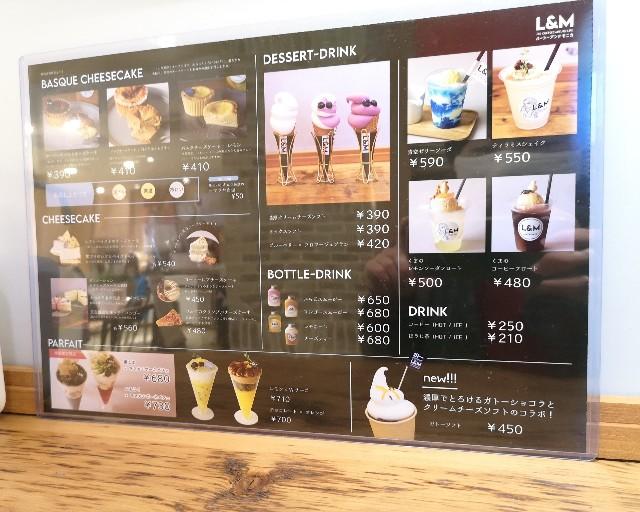 東京・町田マルイ・チーズケーキ専門店「ルーシー&モニカ」メニュー