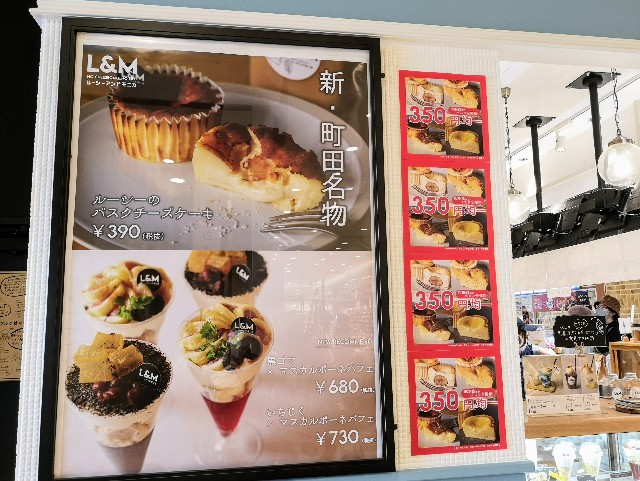 東京・町田マルイ・チーズケーキ専門店「ルーシー&モニカ」看板