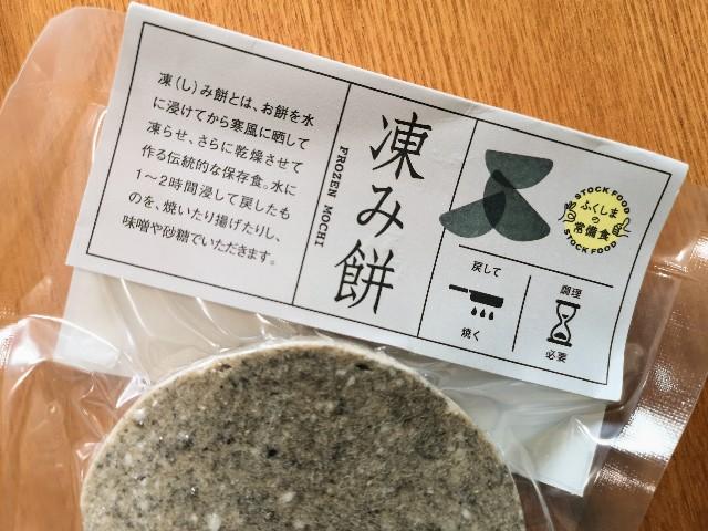 福島県・ふくしまみらいチャレンジプロジェクト「ふくしまの常備食」凍み餅パッケージ